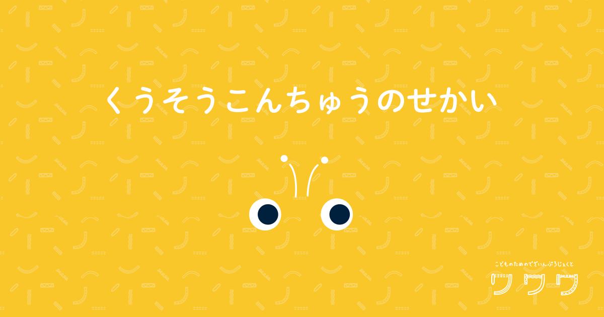 こんちゅうws_ogp