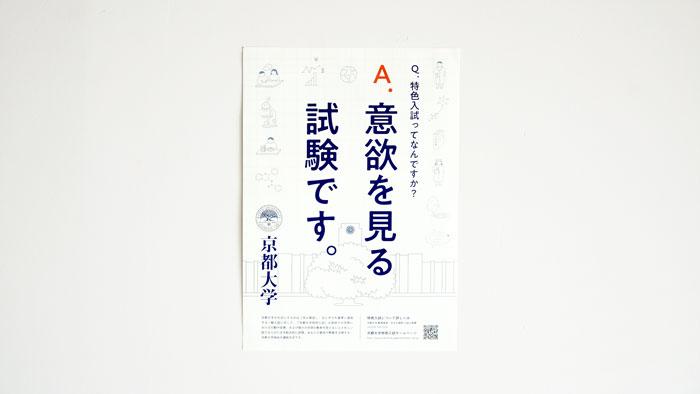 京大特色入試_01