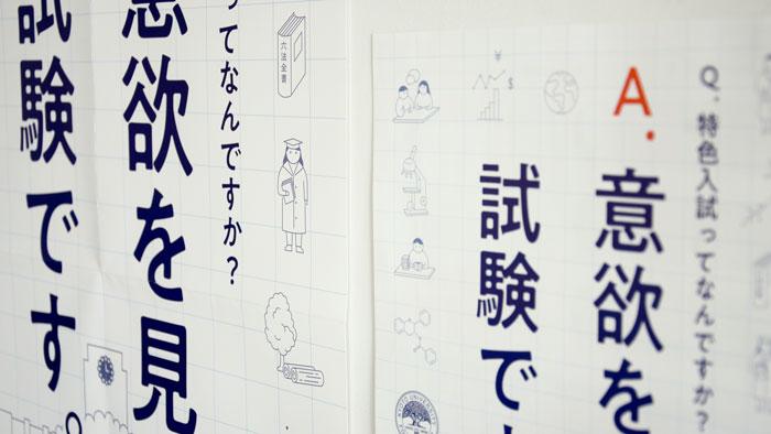 京大特色入試_05