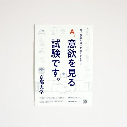 京大特色入試_th