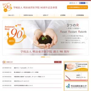 90th_meiji_thum