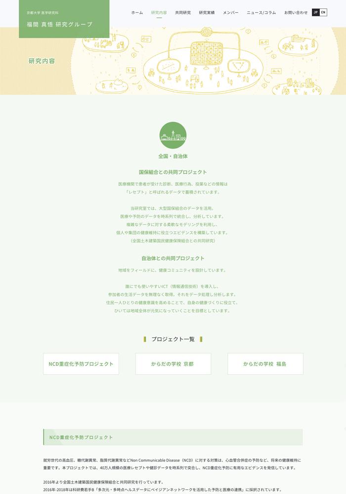 img_fukuma03