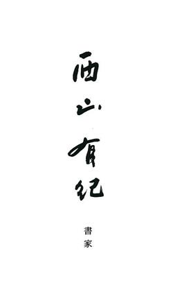 img_nishiyama_meishi