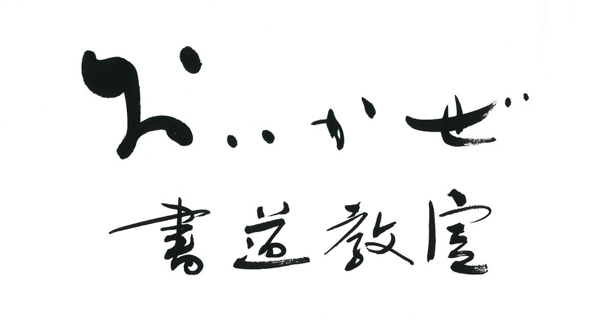 img_oikaze-shodo01