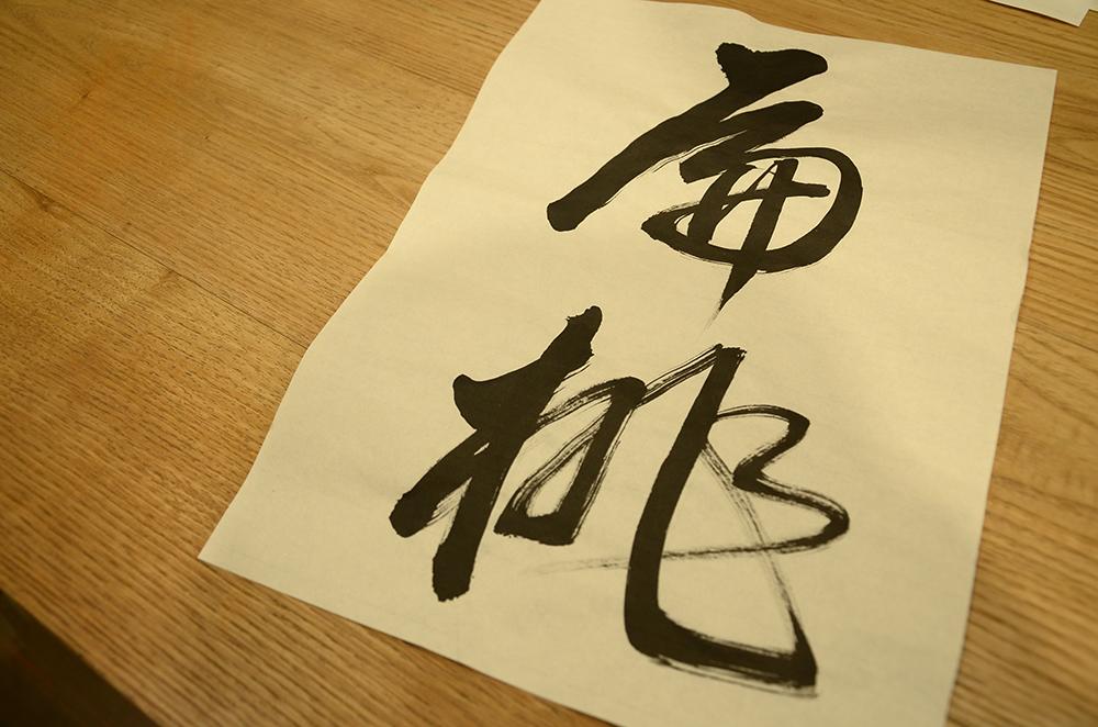 img_oikaze_shodo3_01