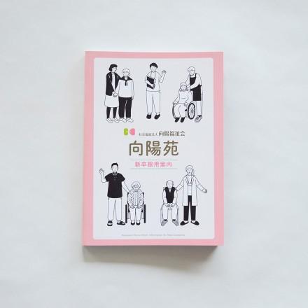 koyou_fukushikai_pamphlet_ogp