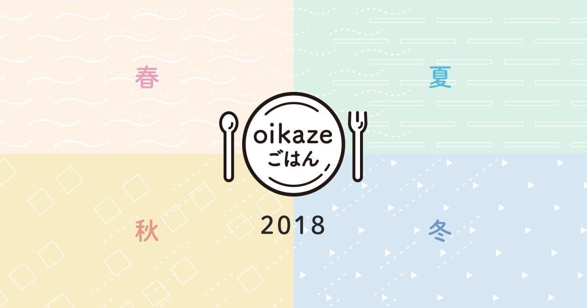 ogp_oikazegohan_2018
