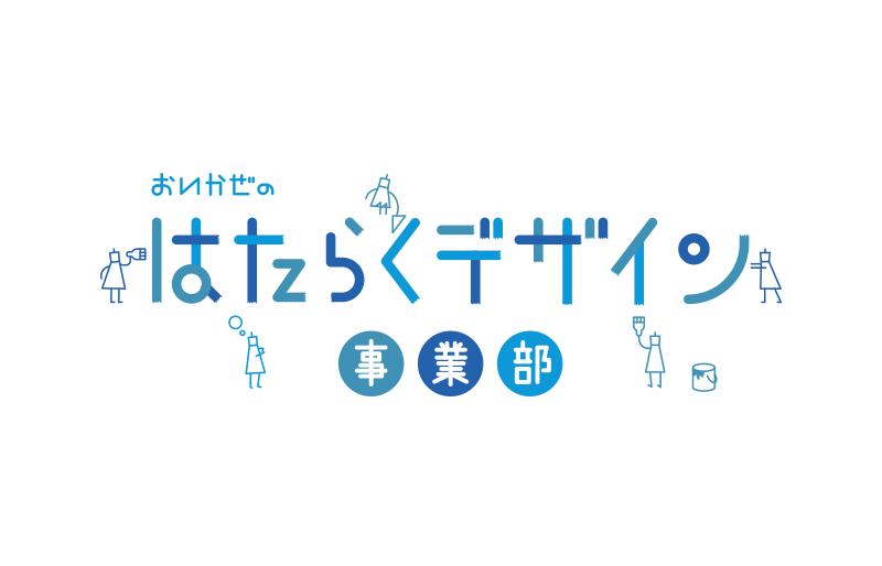 tit_hataraku_design