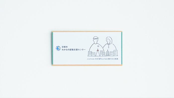 wakamono_card_03