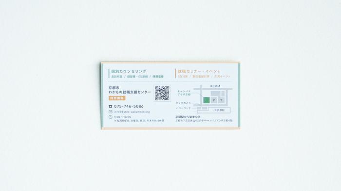 wakamono_card_04