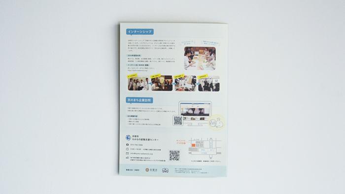 wakamono_huraiya_03