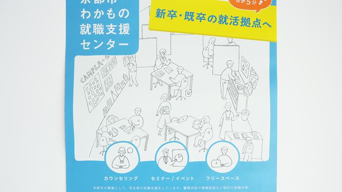 wakamono_poster_02